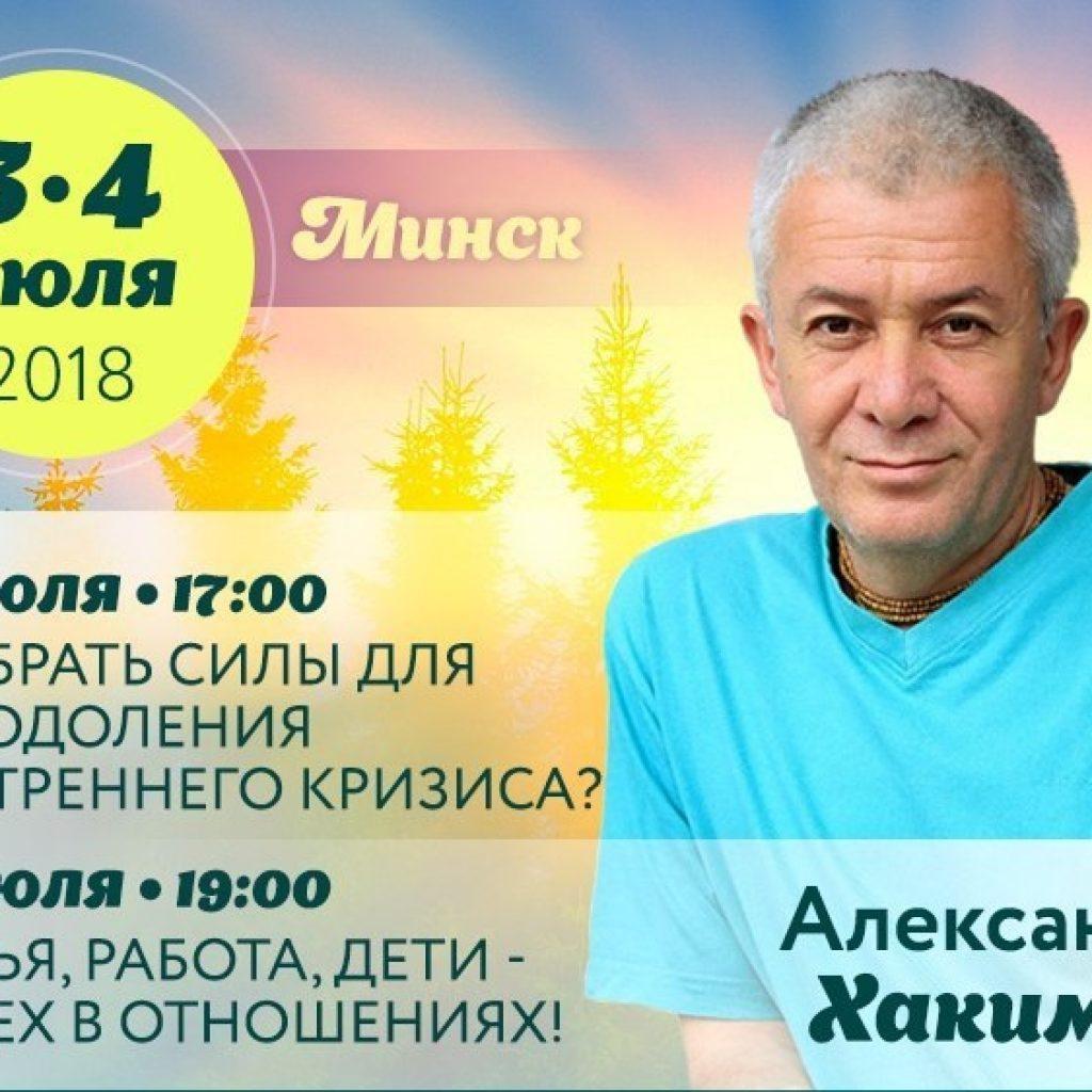 Семинар Александра Хакимова
