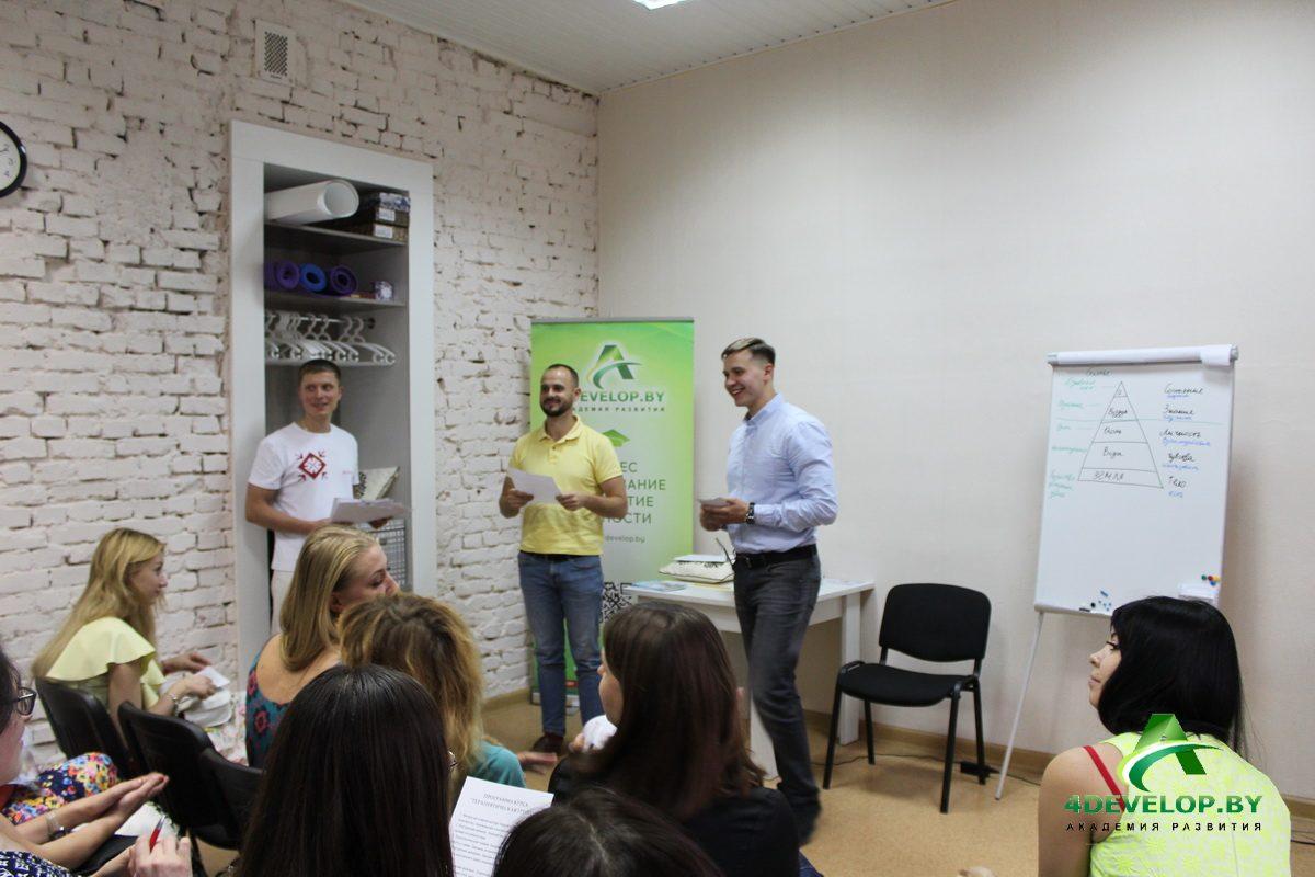 Психология отношений мастер-класс Виталия Бамбура 13