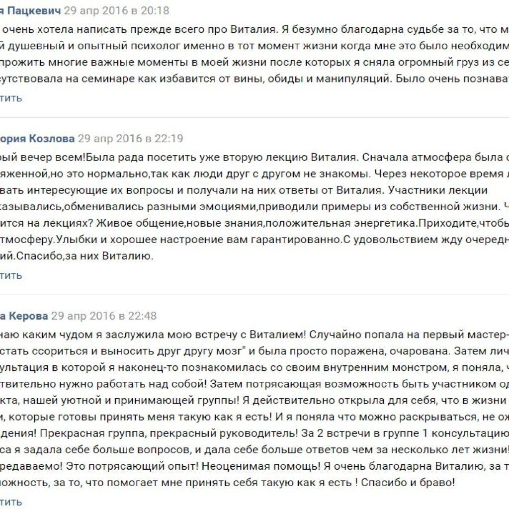Виталий Бамбур отзывы
