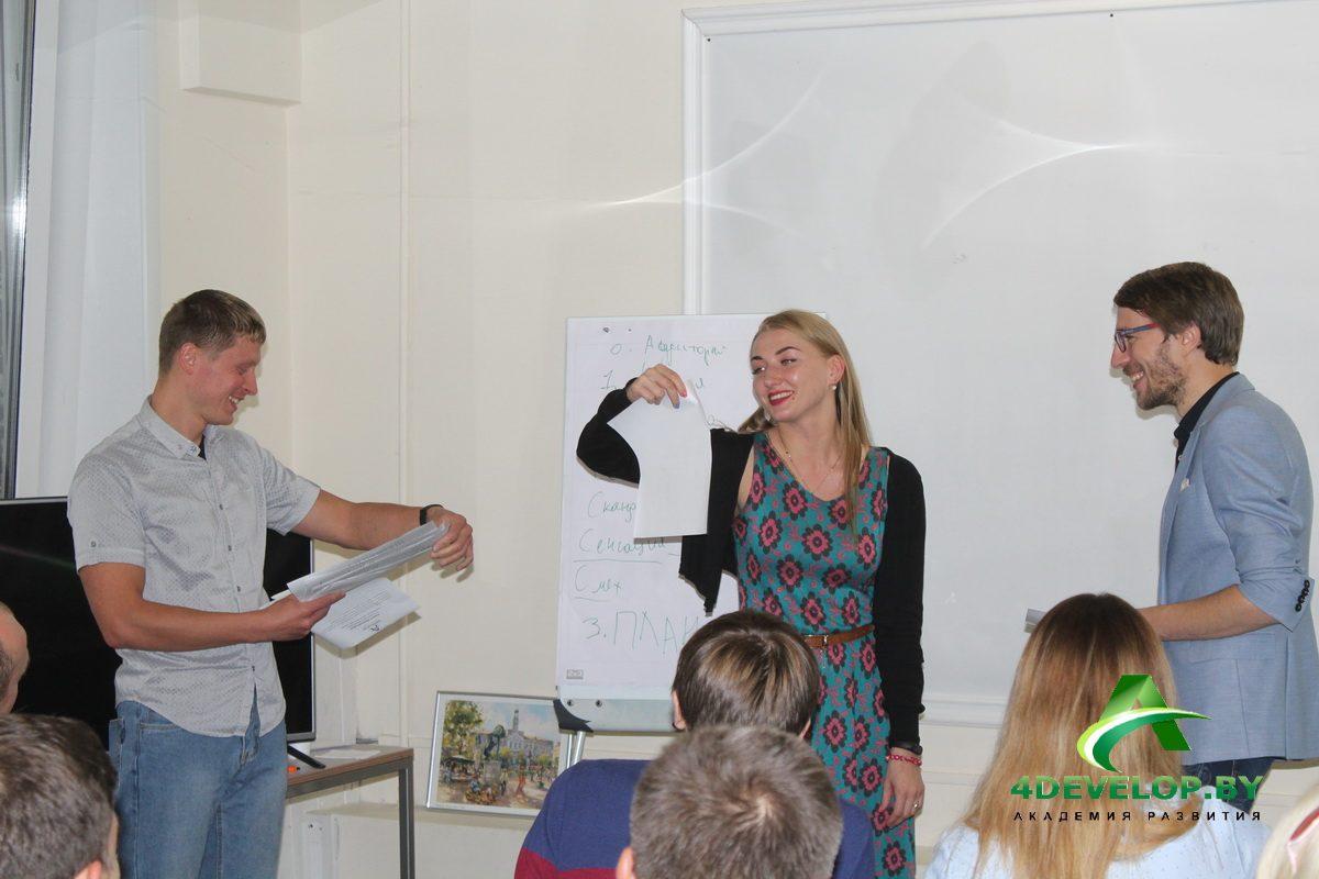 Презентация себя и бизнеса Тренинг Дмитрия Смирнова в Минске 14
