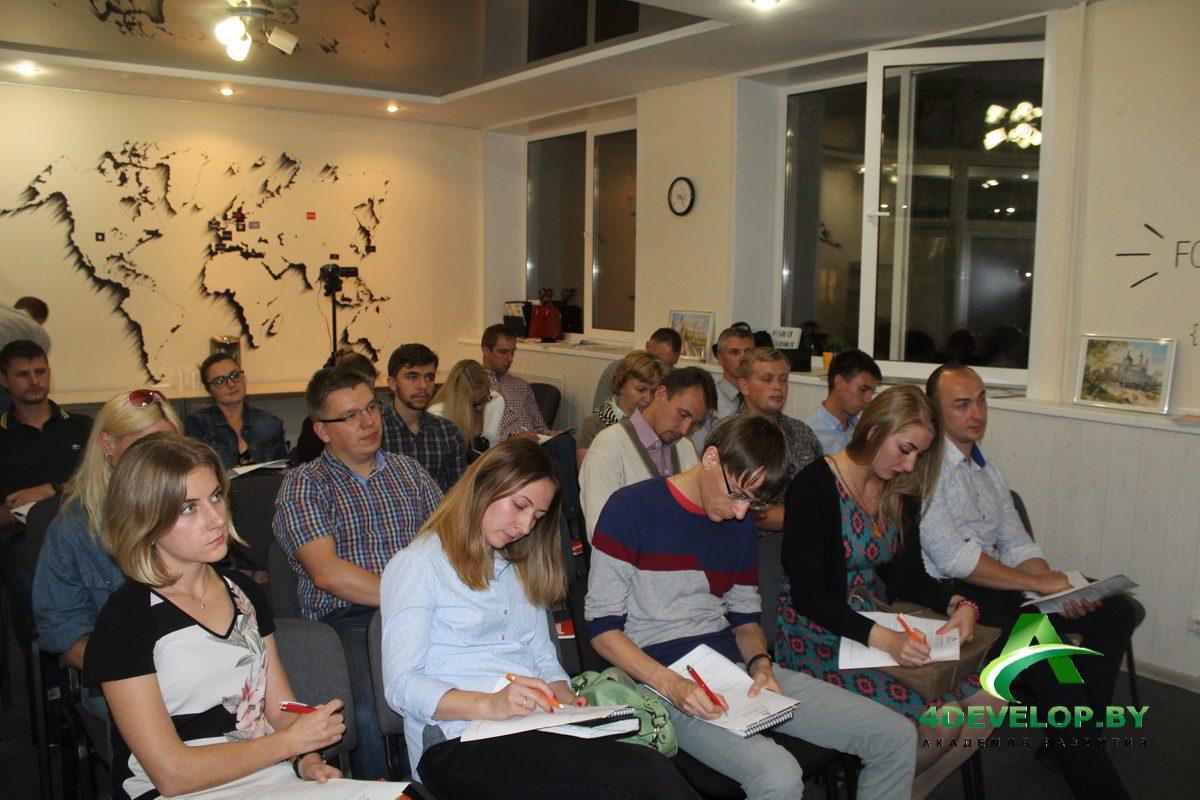 Презентация себя и бизнеса Тренинг Дмитрия Смирнова в Минске 7