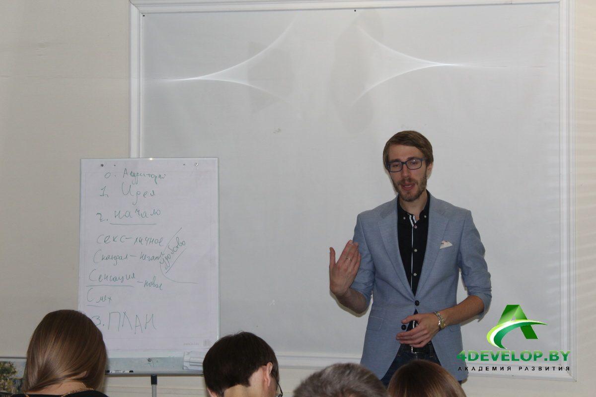Презентация себя и бизнеса Тренинг Дмитрия Смирнова в Минске 9