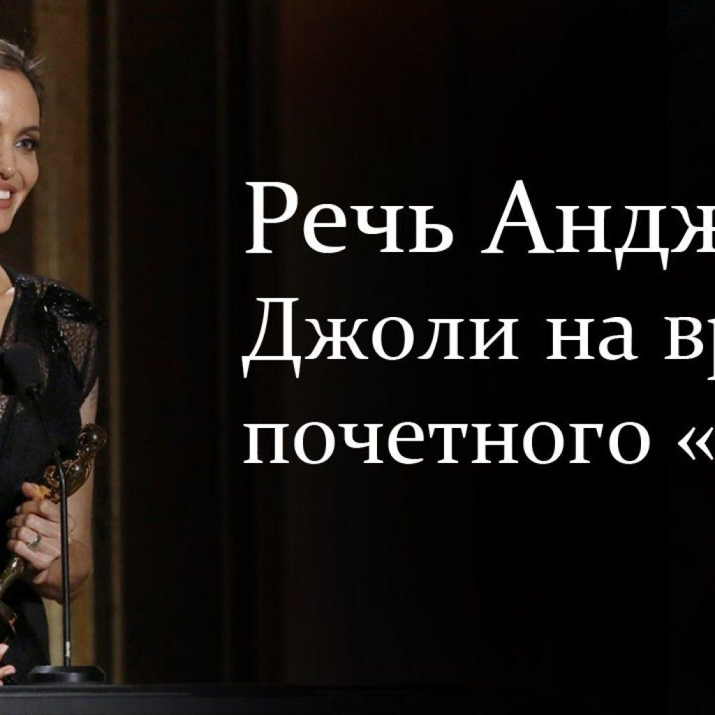Речь Анжелины Джоли 2