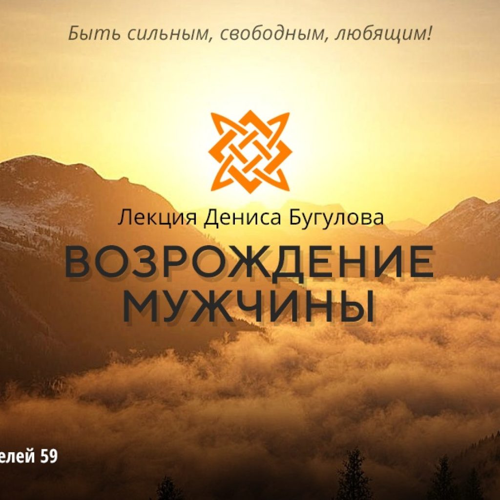 «Возрождение мужчины», открытый семинар Дениса Бугулова