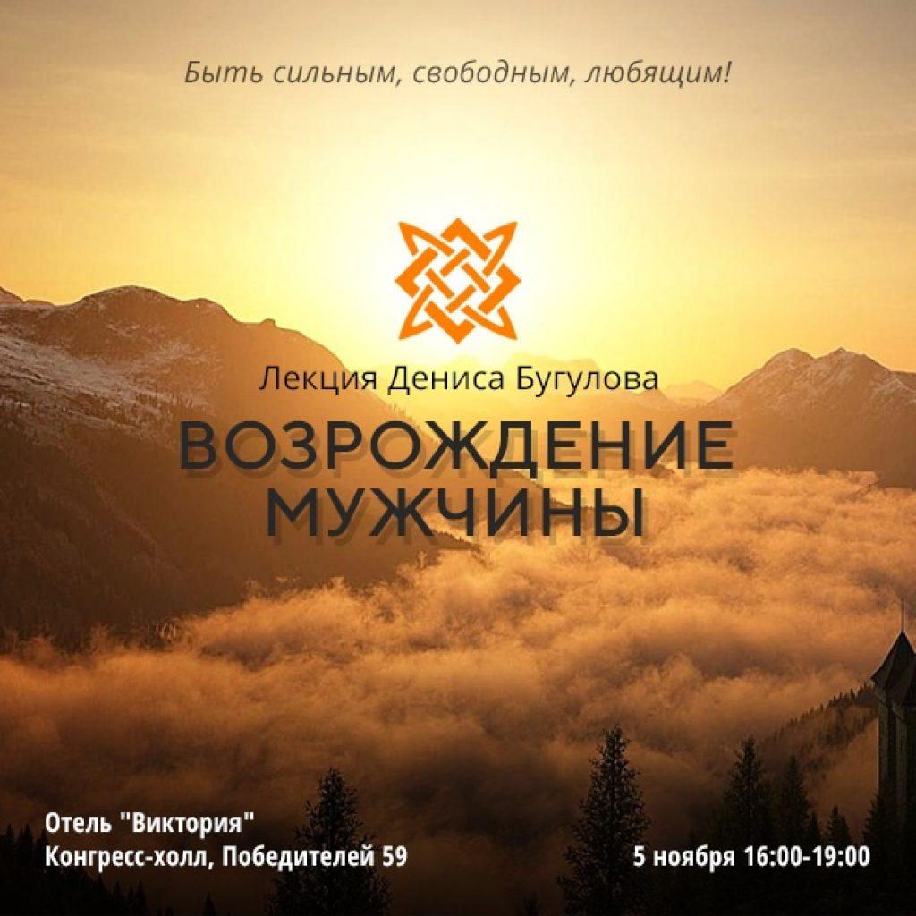 «Возрождение мужчины», открытый семинар Дениса Бугулова 2
