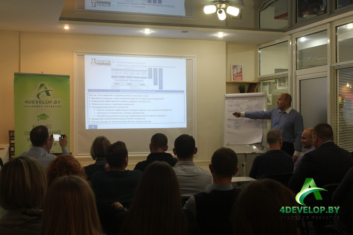 Бизнес-процессы мастер-класс Алексея Долгова 5