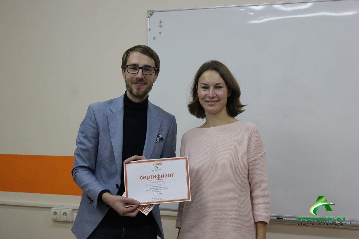Курсы ораторского искусства Дмитрия Смирнова12