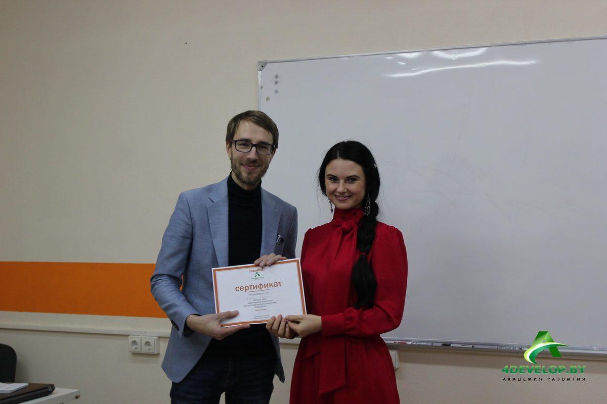 Курсы ораторского искусства Дмитрия Смирнова17