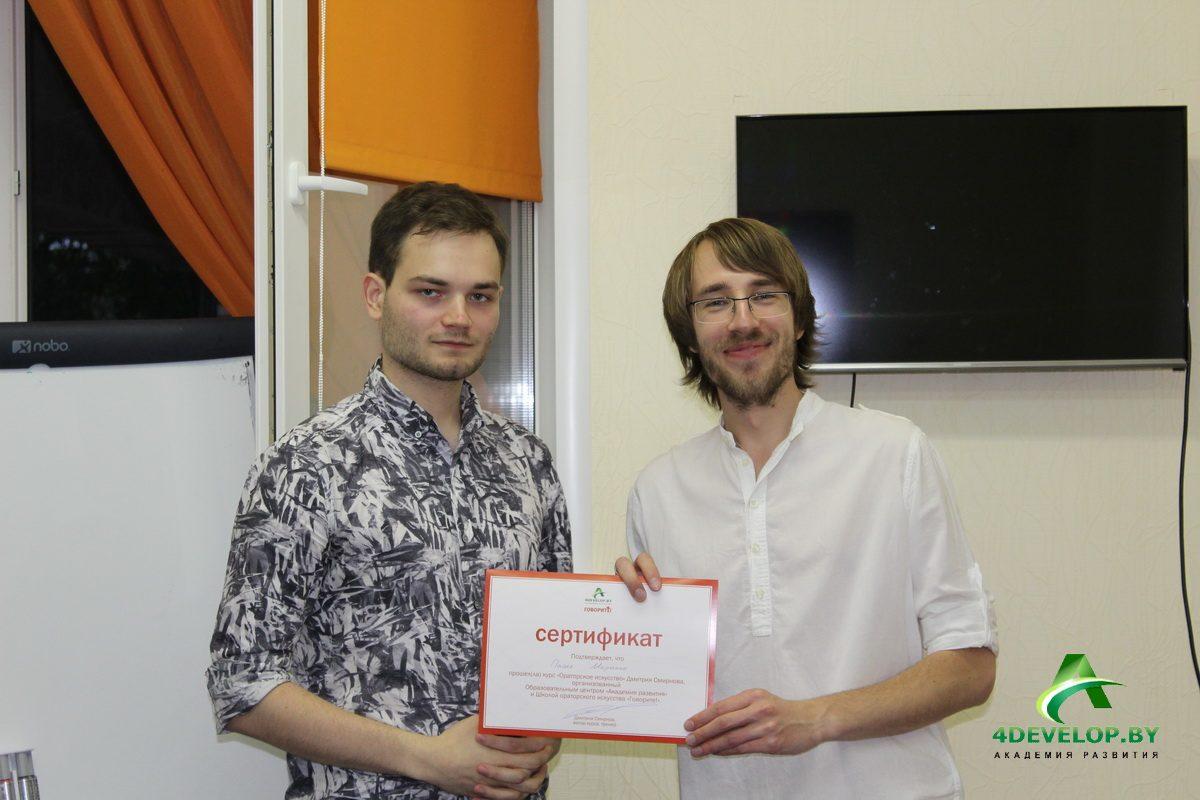 Ораторские курсы в Минске 11