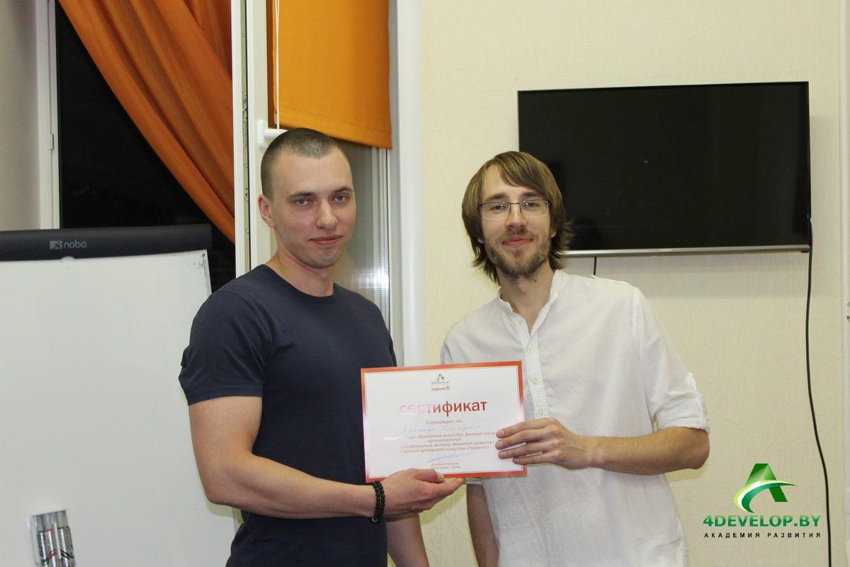 Ораторские курсы в Минске 21