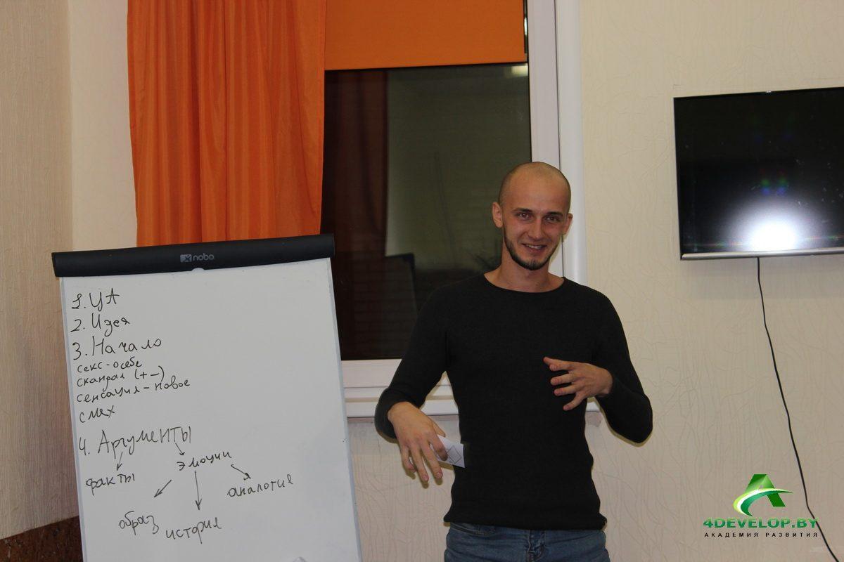 Ораторское мастерство 18