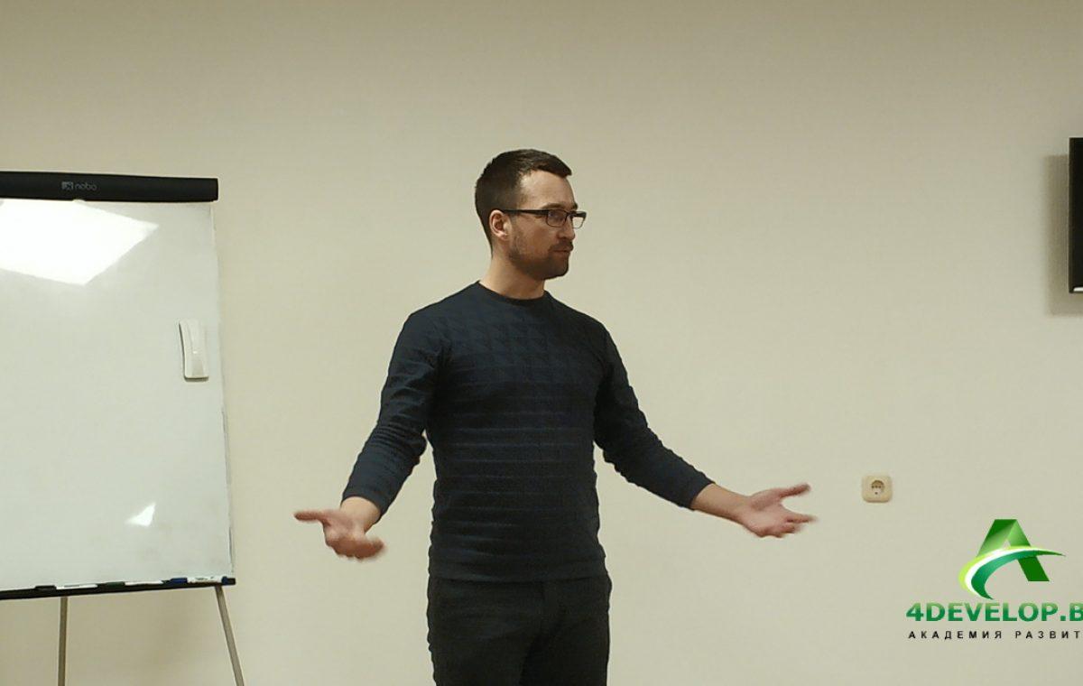 Курсы ораторского искусства 4