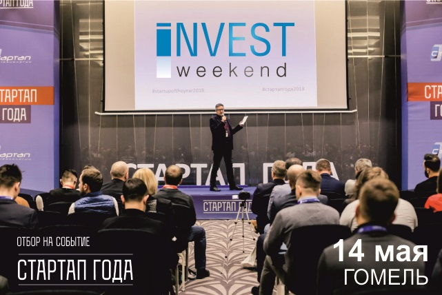 Конференция Gomel INVEST WEEKEND