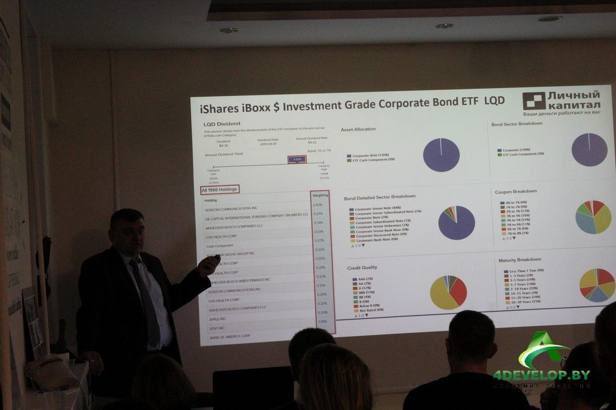 Стратегии инвестирования Виталий Рунцо 2