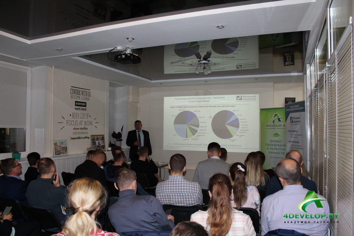 Стратегии инвестирования Виталий Рунцо 6