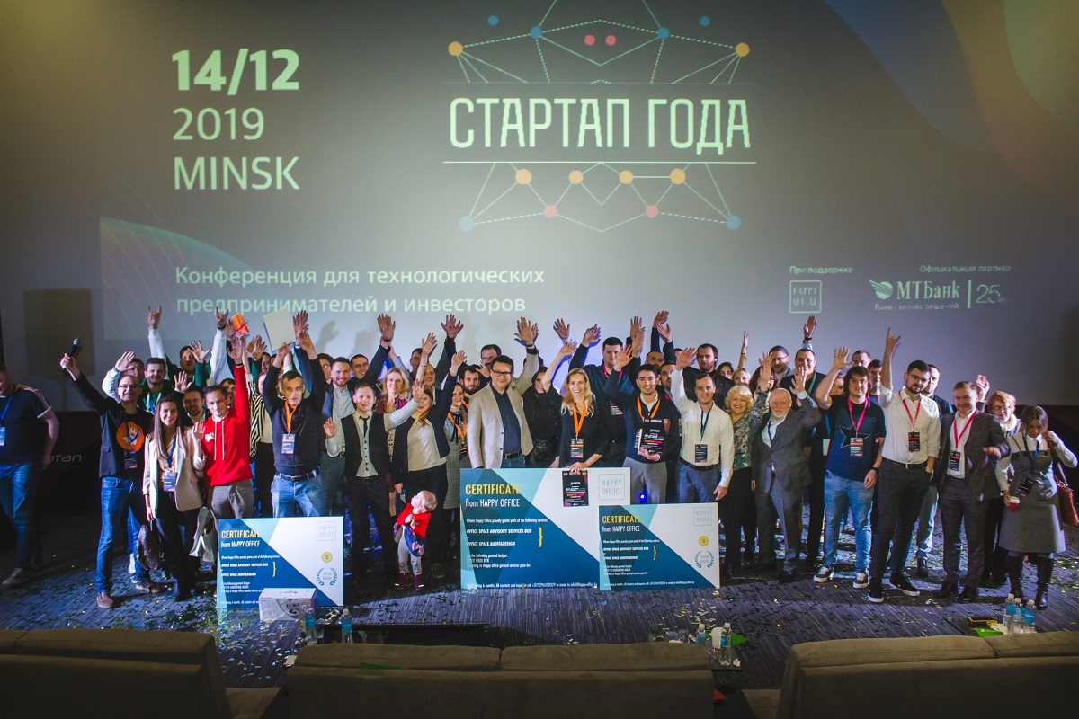 На конференции «СТАРТАП ГОДА» выбрали лучший стартап