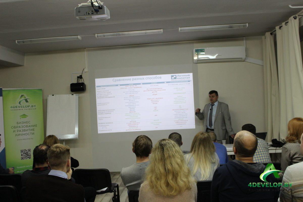 инвестирование в Беларуси 12