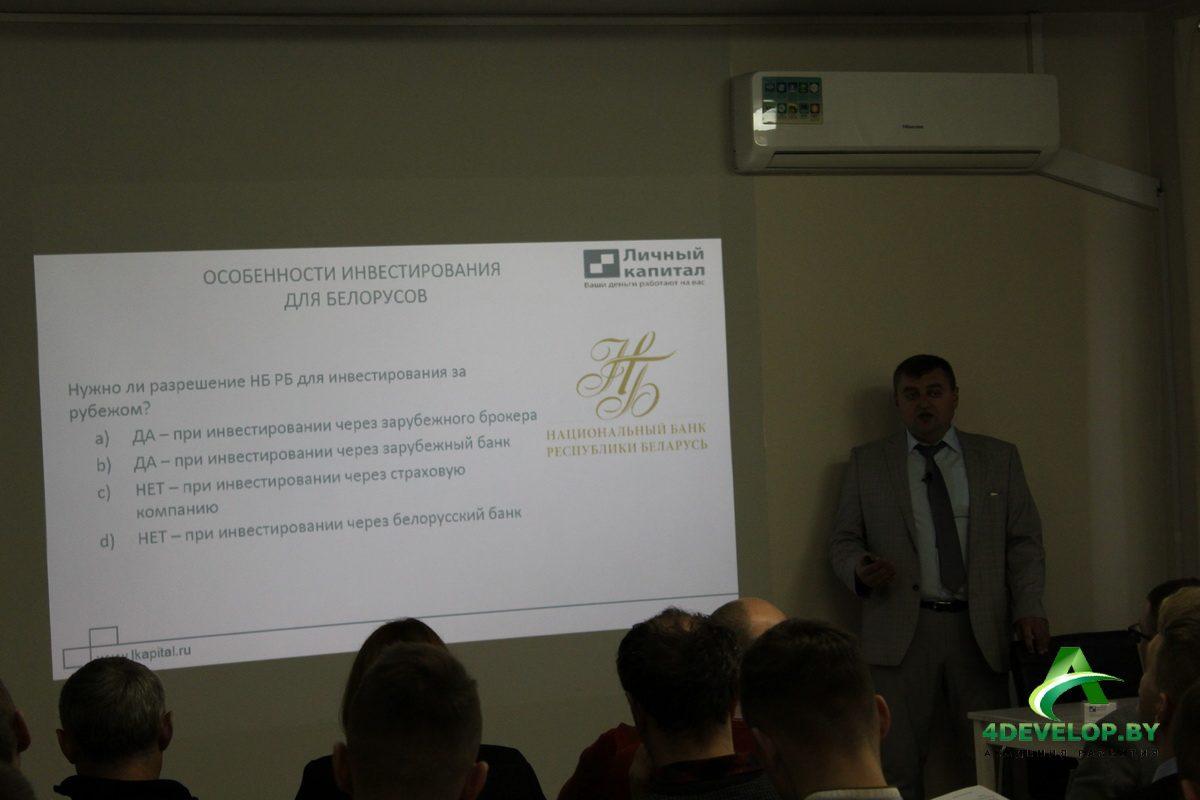 инвестирование в Беларуси 2