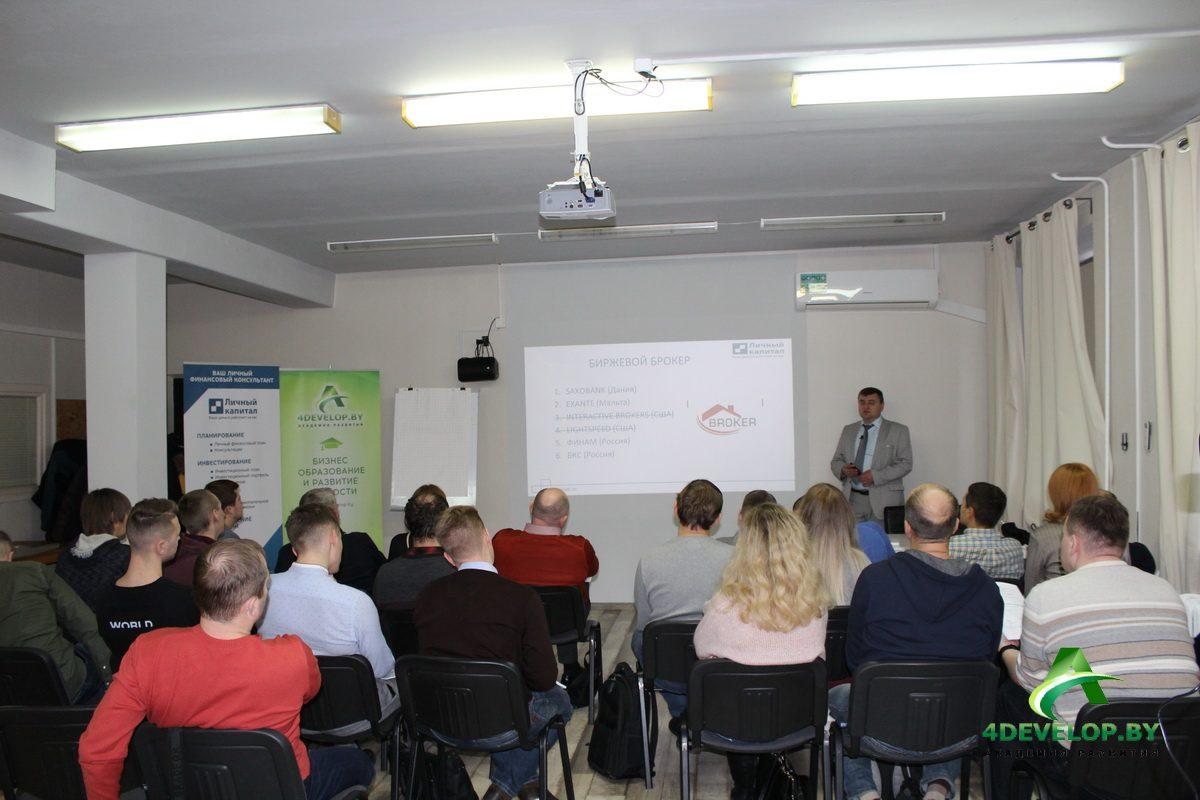 инвестирование в Беларуси 3