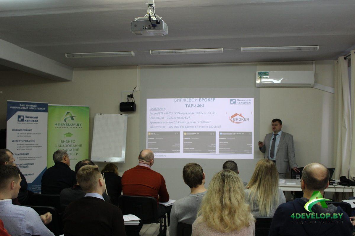 инвестирование в Беларуси 9