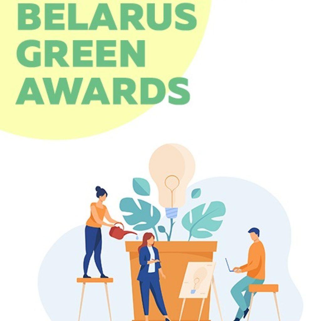 Belarus Green Awards 2020