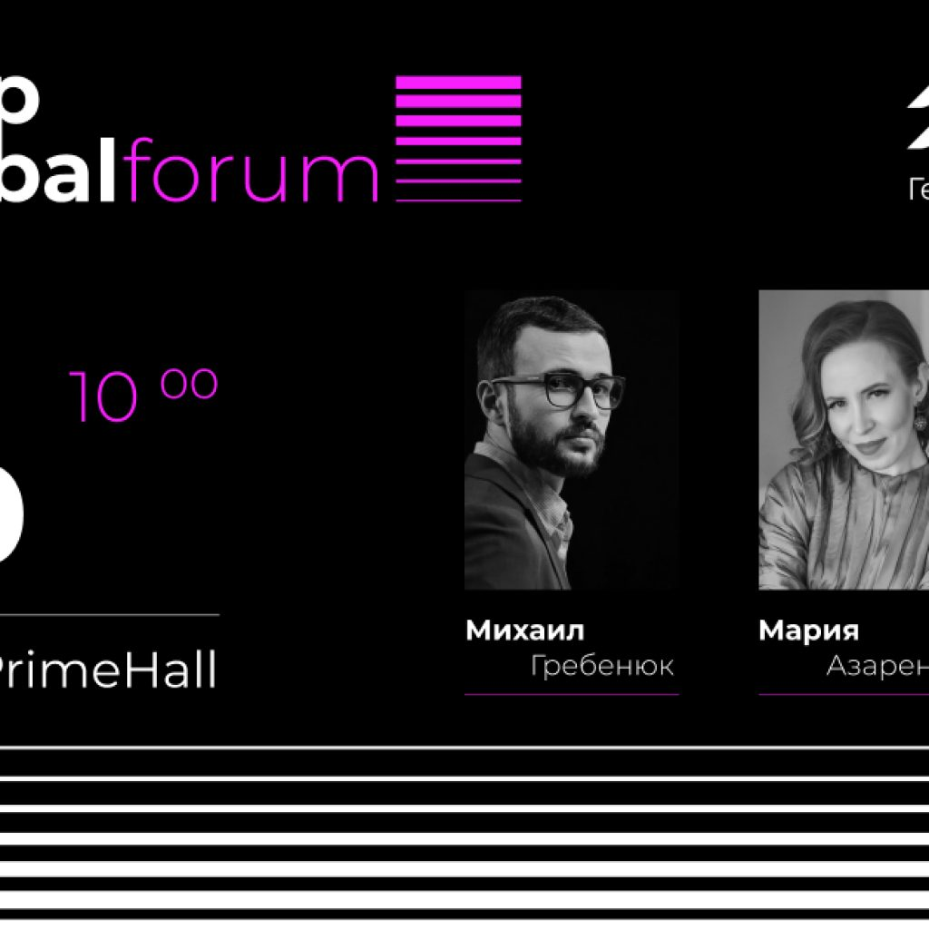 Smartup global forum 2020