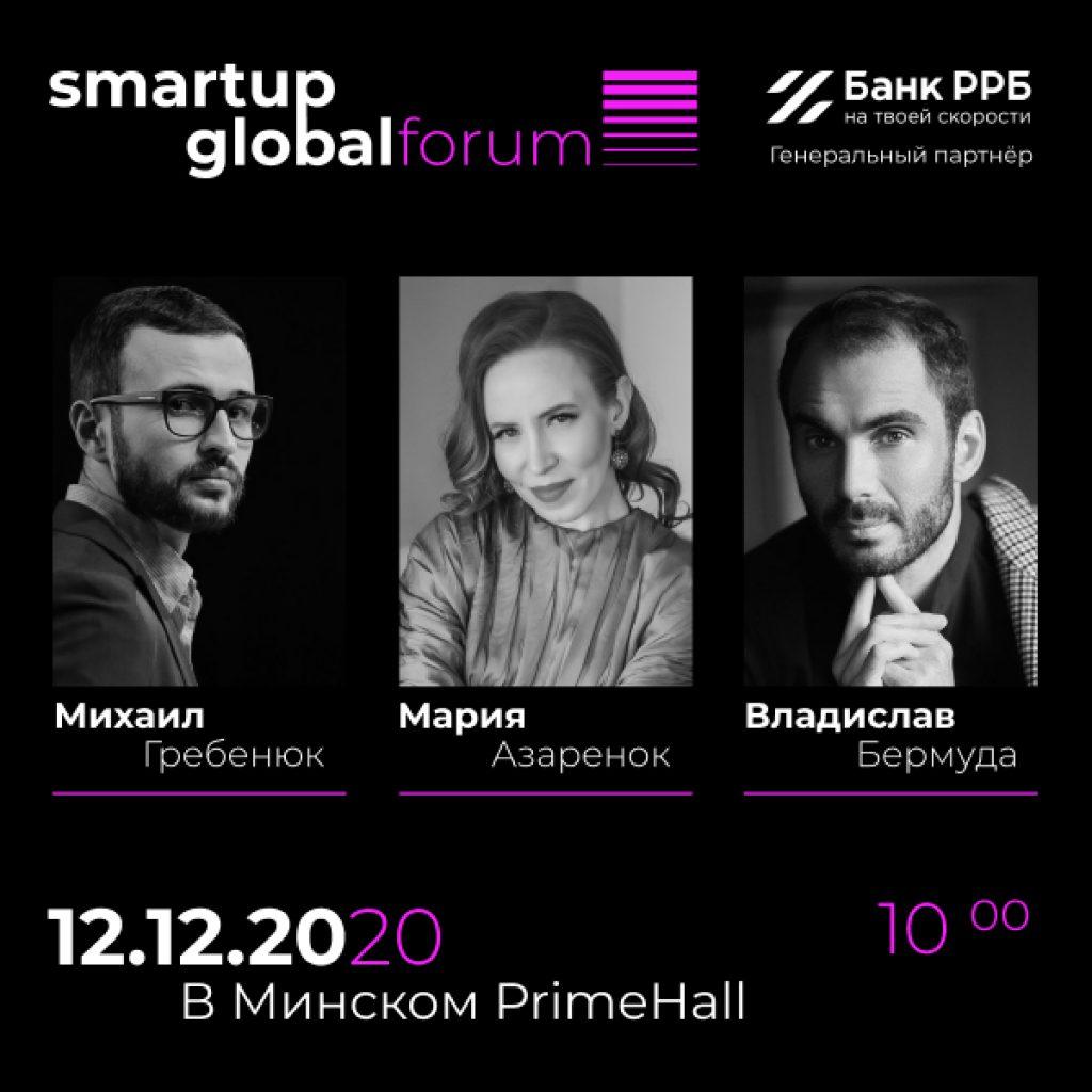 форум «Smartup global forum 2020»
