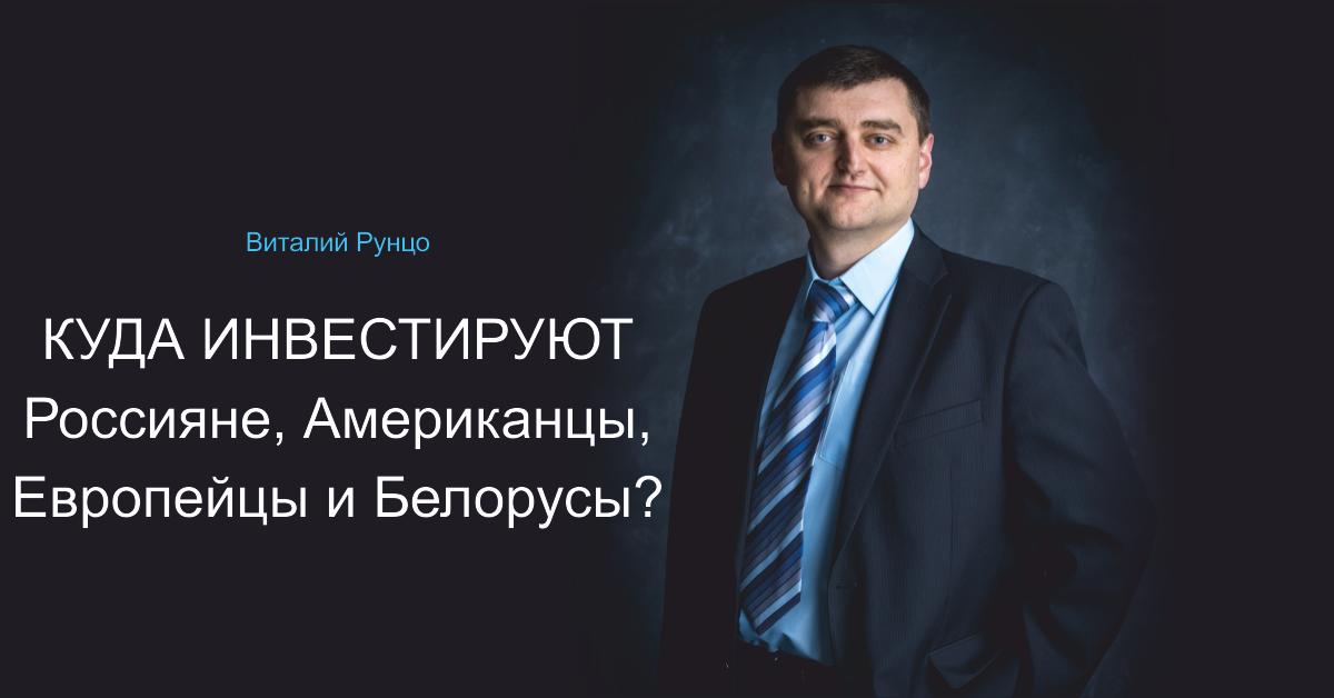 Куда вложить деньги в Беларуси