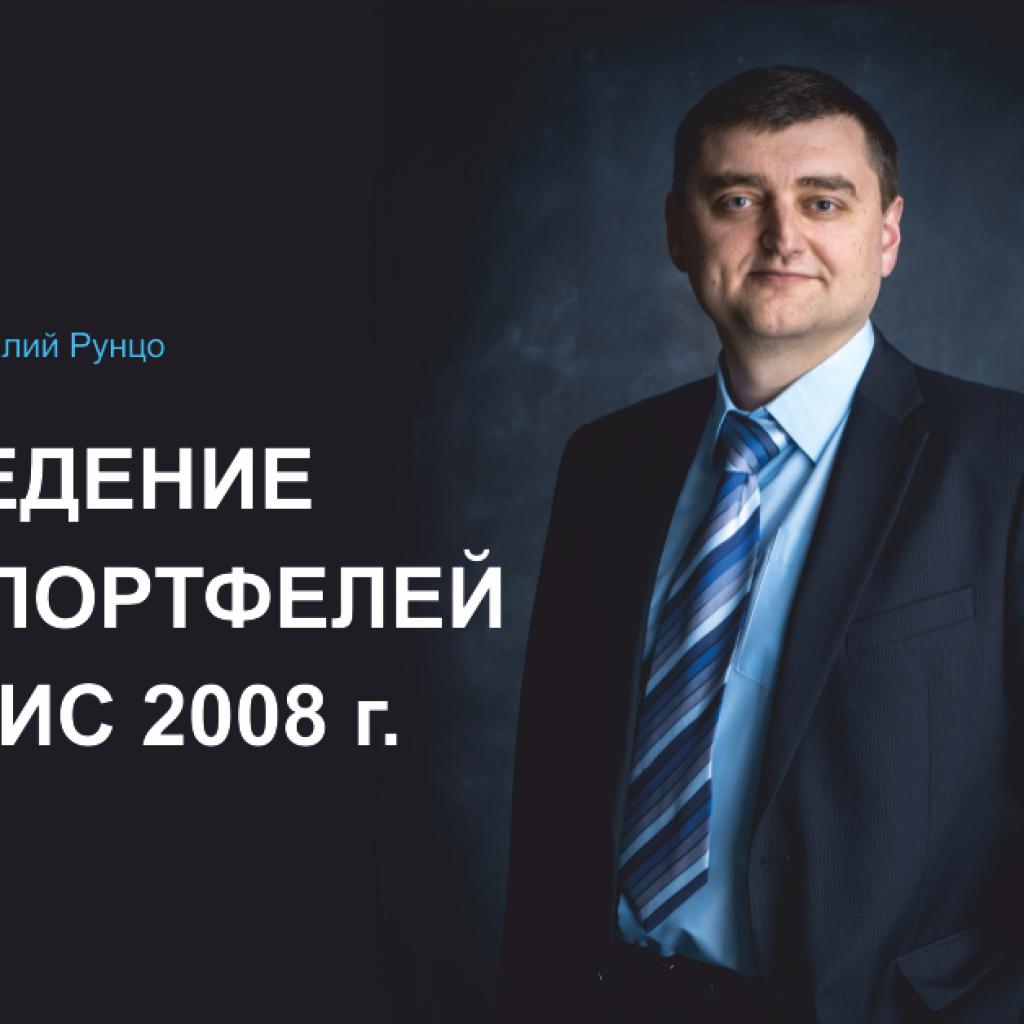 Финансовый консультант. Поведение разных портфелей в кризис 2008.