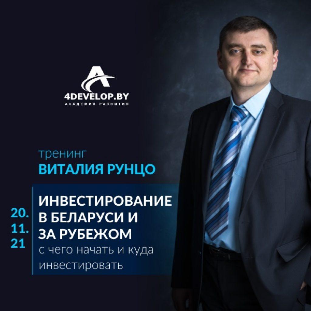 Тренинг Инвестирование в РБ и за рубежом. FB 600x600
