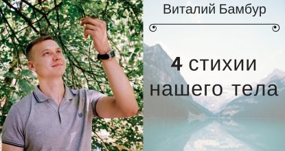 4 стихии нашего тела. Виталий Бамбур
