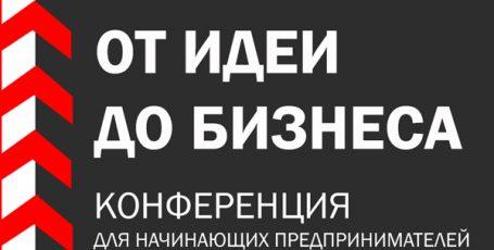 """Онлайн-конференция """"От идеи до бизнеса"""" (06.06.2020)"""