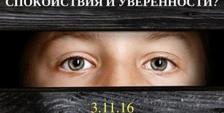 «Чего не хватает для спокойствия и уверенности?» мастер-класс Евгения и Инны Захаровых
