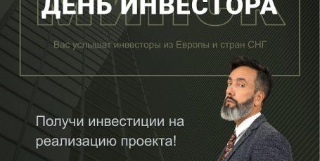 ДЕНЬ ИНВЕСТОРА В МИНСКЕ (7.12.19)