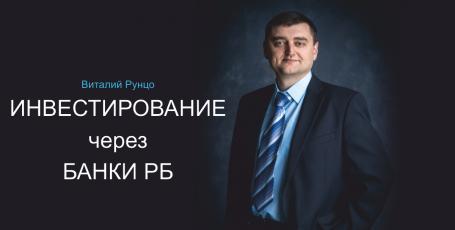 Инвестирование в Беларуси через банки.