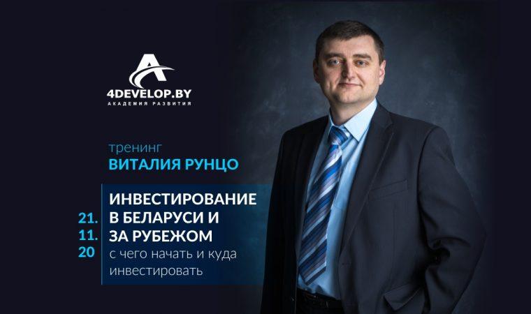 «Стратегии инвестирования», мастер-класс Виталия Рунцо (27.10.20)