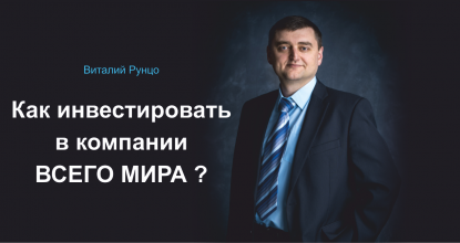 Инвестирование в Беларуси. Как инвестировать в компании всего Мира?