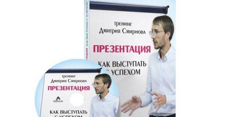 «Презентация себя и бизнеса. Как выступать с успехом», тренинг Дмитрия Смирнова в записи (DVD,HD)