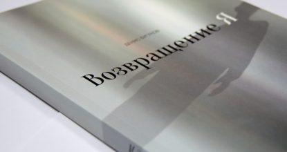 «Возвращение Я» Денис Бугулов, 2016