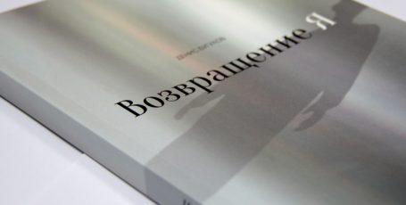 Впечатления о книге Дениса Бугулова «Возвращение Я»