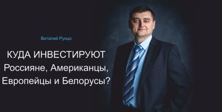Куда вложить деньги в Беларуси?