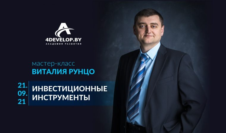 «Инвестиционные инструменты», мастер-класс Виталия Рунцо