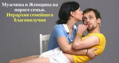 Мужчина и женщина на пороге семьи. Иерархия семейного благополучия