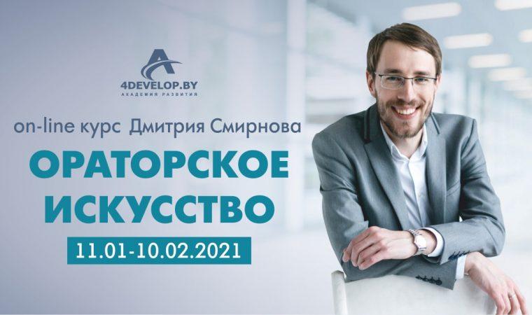«Ораторское искусство», on-line курс Дмитрия Смирнова