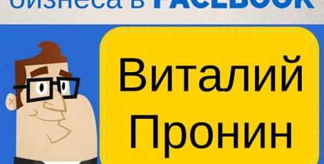 «Секреты продвижения бизнеса в Фейсбук», мастер-класс Виталия Пронина