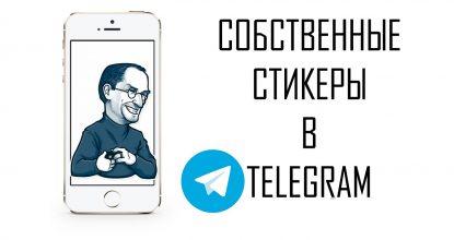 Создаем собственные стикеры Telegram для узнаваемости бренда!