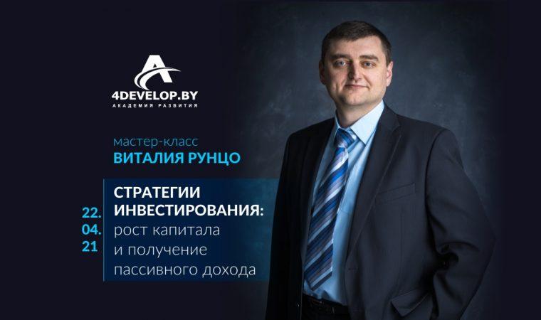 «Стратегии инвестирования», мастер-класс Виталия Рунцо