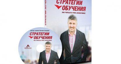 «Стратегии обучения», мастер-тренинг Евгения Захарова в записи (DVD,HD)