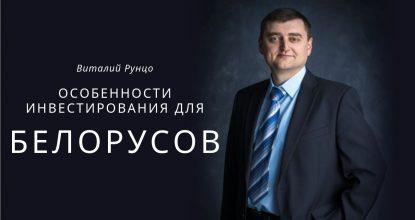 Способы и особенности инвестирования для белорусов