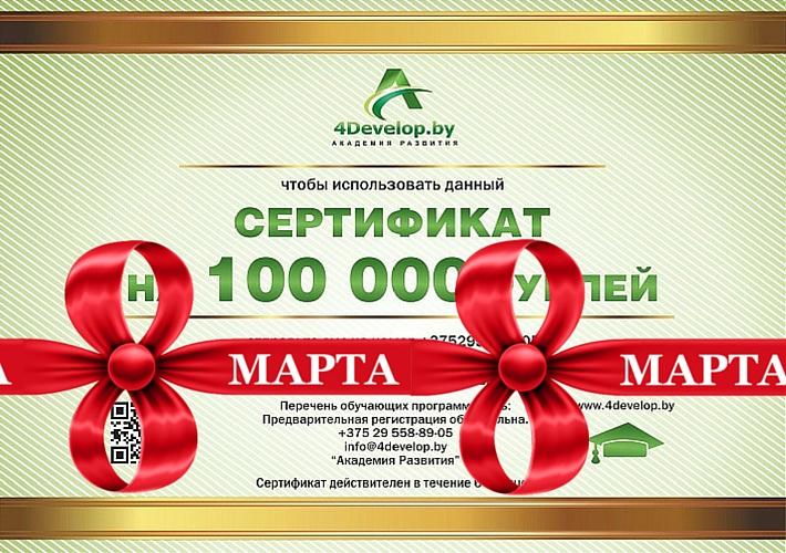 Podarochnyj-sertifikat-8-marta